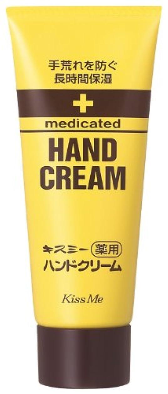 有毒リース注入するキスミー薬用ハンドクリーム 65g チューブ