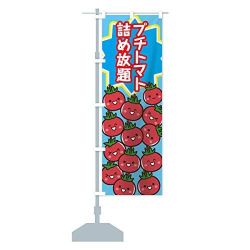 プチトマト詰め放題 のぼり旗 サイズ選べます(ジャンボ90x270cm 左チチ)
