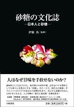 砂糖の文化誌―日本人と砂糖