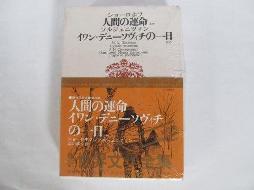 世界文学全集 (第39) ショーロホフ,ソルジェニツィン (1970年) 人間の運命 イワン・デニーソヴィチの一日 他