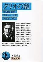 クリオの顔: 歴史随想集 (岩波文庫)