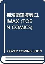 痴漢電車凌辱CLIMAX (TOEN COMICS)