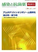 感染と抗菌薬 Vol.20 Suppl.1 2017: アムホテリシンBリポソーム製剤を選ぶ時・使う時―適正な治療を目指して
