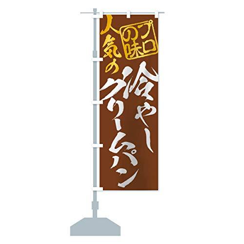 冷やしクリームパン のぼり旗 サイズ選べます(コンパクト45x150cm 左チチ)