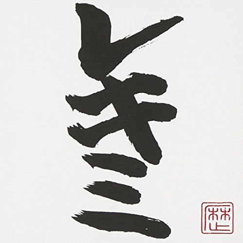 レキミ (ALBUM+DVD)