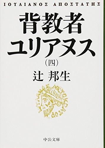 背教者ユリアヌス(四) (中公文庫)