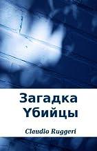 A Murderer's Enigma (Russian version) (Russian Edition)