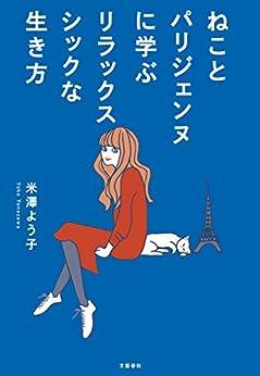 [米澤 よう子]のねことパリジェンヌに学ぶリラックスシックな生き方 (文春e-book)