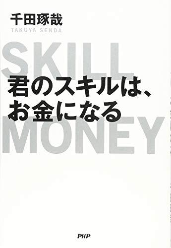君のスキルは、お金になる