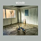 タペストリー / WEAVER