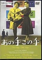 あの手この手 [DVD]