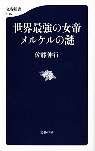 世界最強の女帝 メルケルの謎 (文春新書)