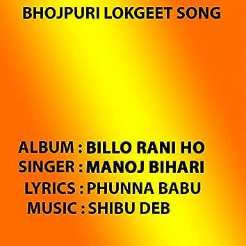 Billo Rani Ho
