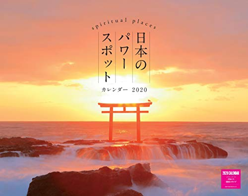 カレンダー2020壁掛け 日本のパワースポット カレンダー2020(ネコ・パブリッシング) ([カレンダー])