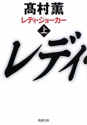 レディ・ジョーカー 上 (新潮文庫)