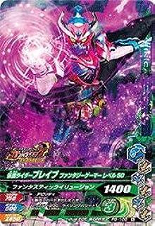 ガンバライジング/PG-108仮面ライダーブレイブ ファンタジーゲーマー レベル50