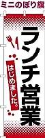 卓上ミニのぼり旗 「ランチ営業はじめました」 短納期 既製品 13cm×39cm ミニのぼり
