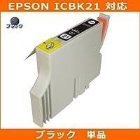 エプソン(EPSON)対応 ICBK21 互換インクカートリッジ ブラック【単品】JISSO-MARTオリジナル互換インク