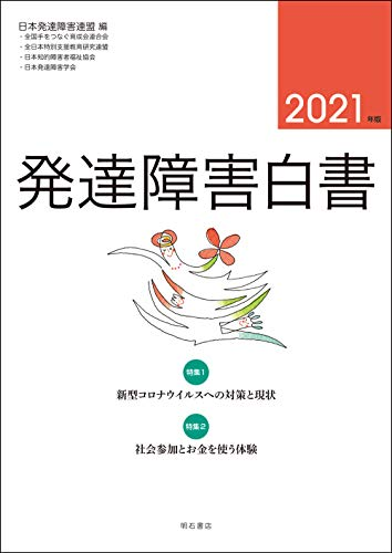 発達障害白書 2021年版の詳細を見る