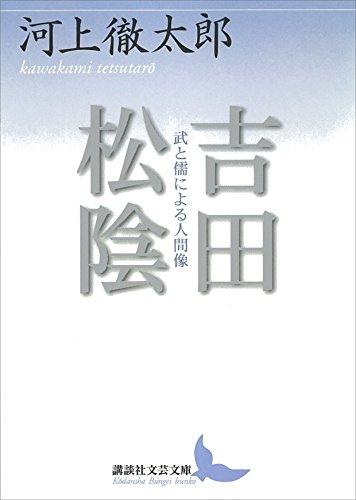 吉田松陰 武と儒による人間像 (講談社文芸文庫)