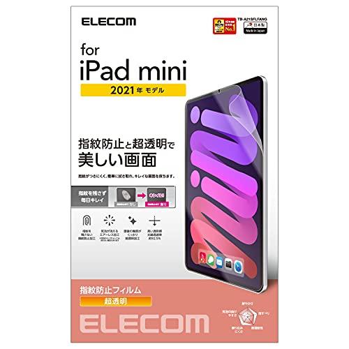 エレコム iPad mini 第6世代 (2021年モデル) 液晶保護フィルム 高光沢 超透明 指紋防止 ハードコート加工 エアーレス TB-A21SFLFANG