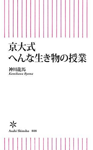 京大式 へんな生き物の授業 (朝日新書)