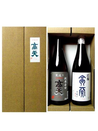 高天酒造 高天 吟醸・純米辛口 飲み比べ ギフトセット 720ml ×2本