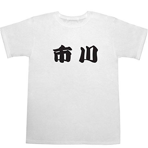 市川 T-shirts ホワイト L【市川実日子】【市川猿之助】