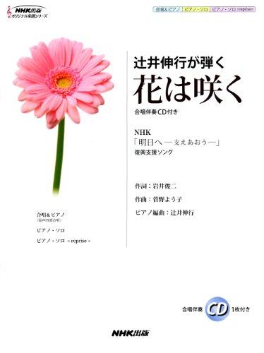 辻井伸行が弾く 花は咲く 合唱伴奏CD付き NHK「明日へ-支えあおう-」復興支援ソング (NHK出版オリジナル楽譜シリーズ)