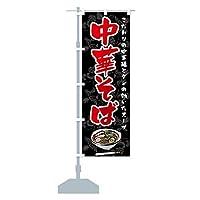 中華そば のぼり旗 サイズ選べます(ショート60x150cm 左チチ)