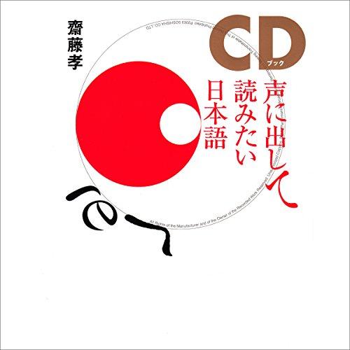 声に出して読みたい日本語CDブック | 齋藤 孝
