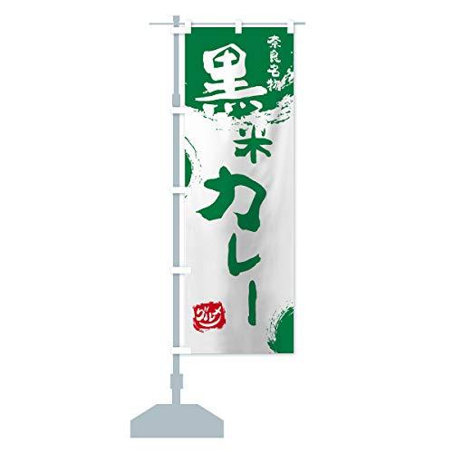 黒米カレー のぼり旗 サイズ選べます(ハーフ30x90cm 左チチ)