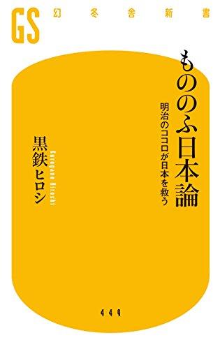 もののふ日本論 明治のココロが日本を救う (幻冬舎新書)