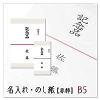 のし紙 熨斗 印刷 赤棒 20枚 熨斗紙 印刷 名前入り (表書き:寸志 サイズ:B5) 名入れ 記念品 粗品 寸志