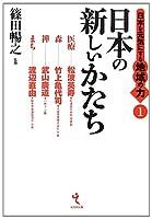 日本を元気にする地域の力〈1〉日本の新しいかたち (日本を元気にする地域の力 1)