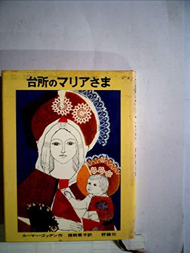 台所のマリアさま (評論社の児童図書館・文学の部屋)の詳細を見る