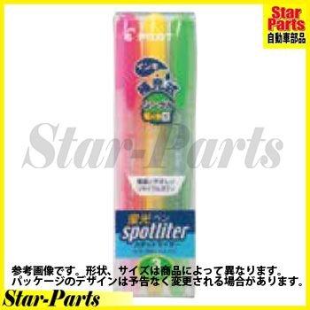 スポットライター 3色セット SGR24SL3C