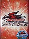 V JUMP EDITION 2 遊戯王 V ジャンプ エディション 2