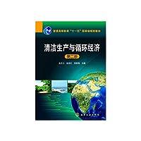 清洁生产与循环经济(二版)(奚旦立)
