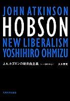 J.A.ホブスンの新自由主義―レント論を中心に