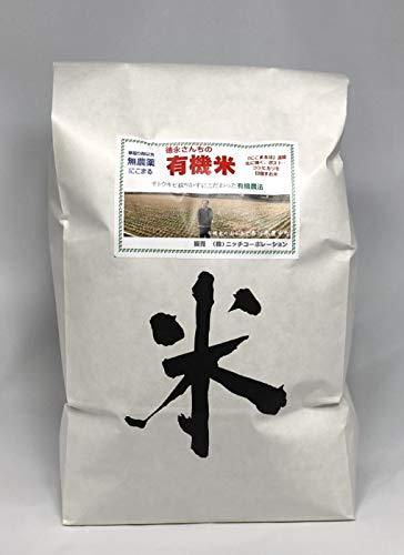(無農薬)徳永さんのこだわり米 恋の予感 5分付き米 約4.75kg(玄米5kgを精米)精米してのお届け