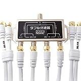 ホーリック アンテナダブル分波器 4K8K放送(3224MHz)/BS/CS/地デジ/CATV 対応 ケーブル4本付属 50cm HAT-WSP005