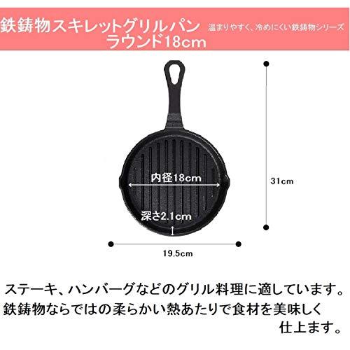 イシガキ産業スキレットグリルパン18cm3967