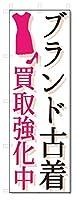 のぼり旗 ブランド古着 強化買取中 (W600×H1800)リサイクル