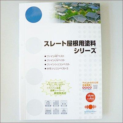[A] 色見本帳 日本ペイント スレート屋根用塗料シリーズ [標準色]
