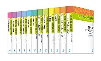 新 世界の社会福祉 第II期6巻セット(全12巻シリーズ) ((新 世界の社会福祉 シリーズ全12巻))