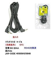 【COMON(カモン)製】3.5mmステレオケーブル(両端L型/オス⇔オス)/2m【SS-20AA】
