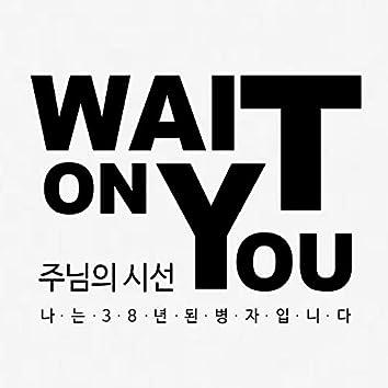 주님의 시선 (부제: 나는 38년 된 병자입니다) Wait On You