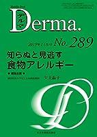 知らぬと見逃す食物アレルギー (MB Derma(デルマ))
