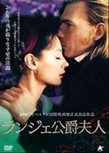 ランジェ公爵夫人  [レンタル落ち] [DVD]